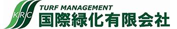 国際緑化 有限会社