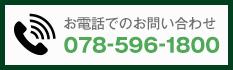 078-596-1800